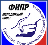 Youth council of Federation of Independent Trade Unions of Russia
