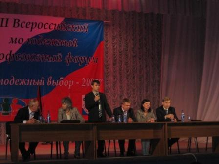 "Second All-Russian Trade Union Youth Forum ""Youth Choice 2007"" took place in Samara"