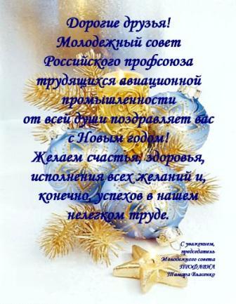 Поздравления от профсоюза коллективу 10